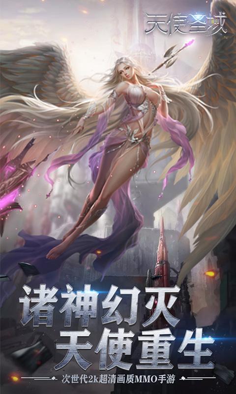 天使圣域BT版 V1.0.0 安卓版截图1