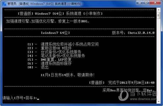 Win7系统清理