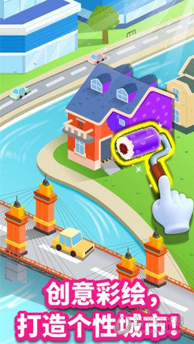 宝宝建城市游戏