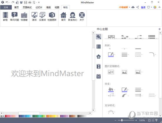 MindMaster6.2破解版