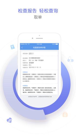 天津儿医 V3.2.7 安卓版截图3