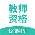 教师资格证亿题库 V1.4.1 安卓版