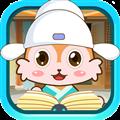 儿童动画成语故事 V2.80.91028 安卓版