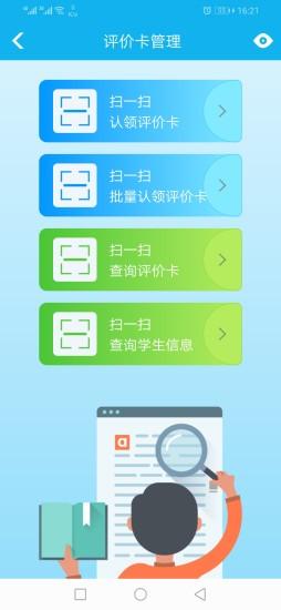 睿教育教师版 V3.0.1 安卓版截图4
