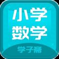 小学数学斋 V1.0.7 安卓版