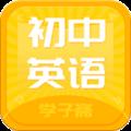 初中英语斋 V0.0.7 安卓版