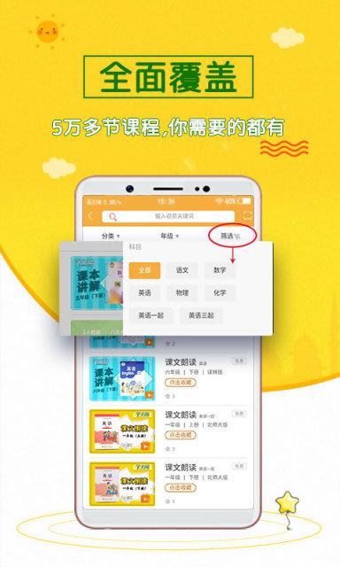 初中英语斋 V0.0.7 安卓版截图1