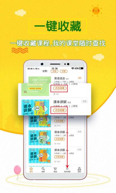 初中英语斋 V0.0.7 安卓版截图4