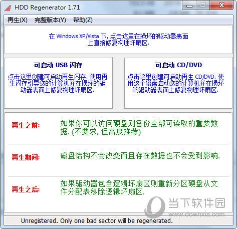 HDDREG硬盘修复工具