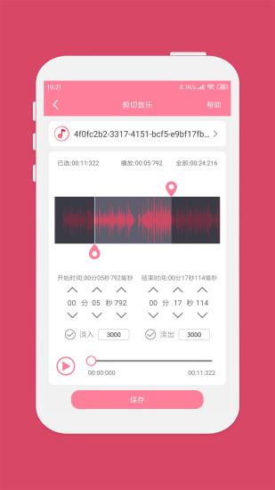 音乐剪辑大师 V5.8.3 安卓版截图3