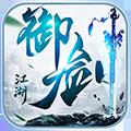 御剑江湖 V1.0.0 安卓版