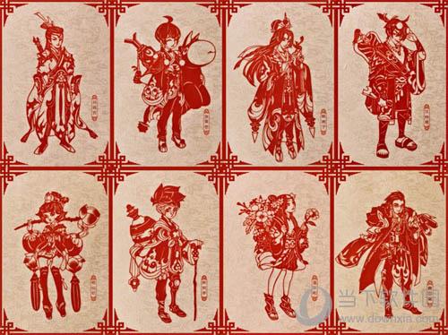 《自由幻想》手游八仙剪纸截图