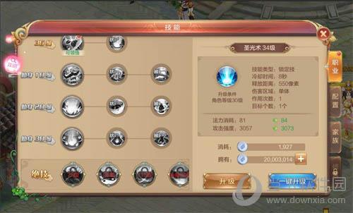 《自由幻想》手游仙身等级界面截图
