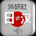 外研社日语词典 V3.4.2 安卓版