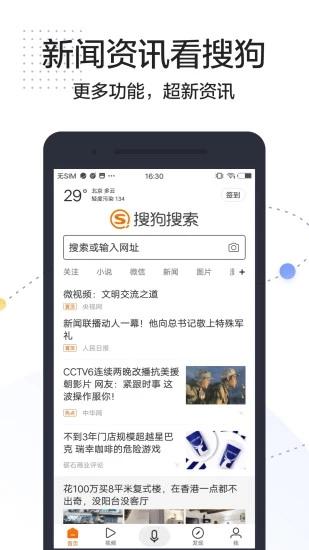 搜狗搜索 V7.2.5.1 安卓版截图1