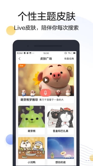 搜狗搜索 V7.2.5.1 安卓版截图5