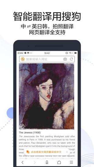 搜狗搜索 V7.2.5.1 安卓版截图4