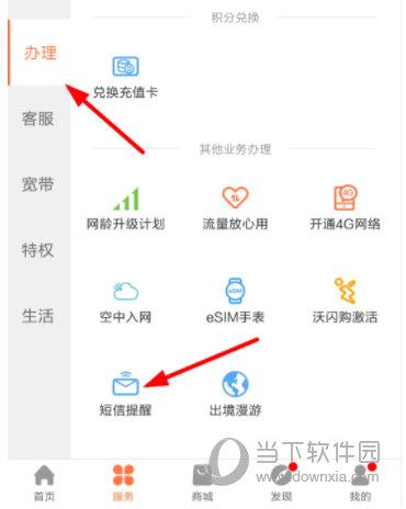 中国联通手机营业厅APP官方下载