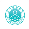 三环肿瘤医院 V2.9.11 安卓版