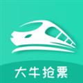 大牛火车票 V1.0.7 安卓版