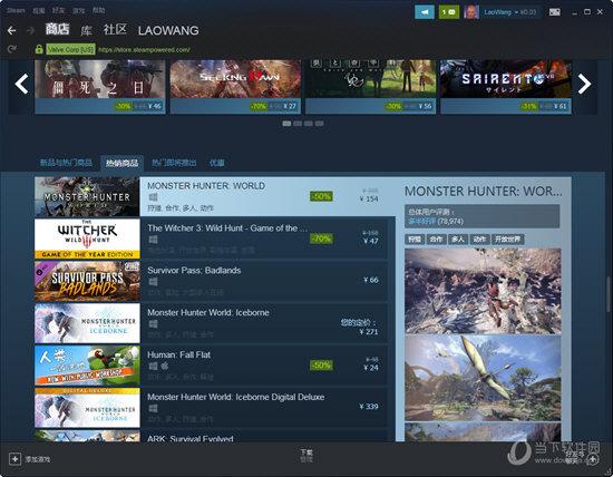 Steam平台客户端