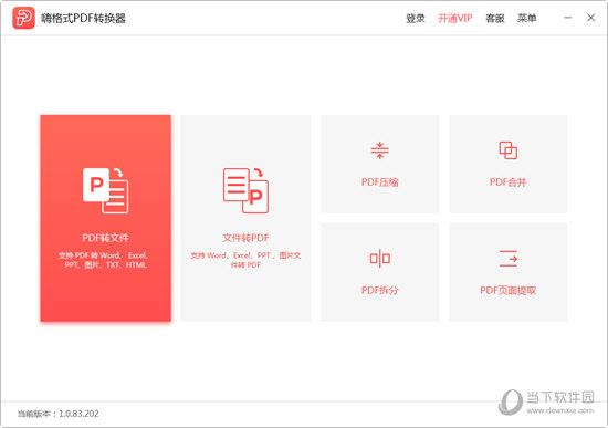 嗨格式PDF转换器