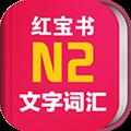日语红宝书N2 V3.4.4 安卓版