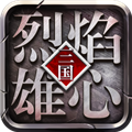 烈焰雄心 V1.0.14 安卓版