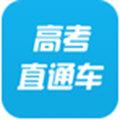 高考直通车 V3.9.3 苹果版
