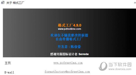 格式工厂4.9汉化破解版