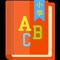 小学英语帮 V1.0.6 安卓版