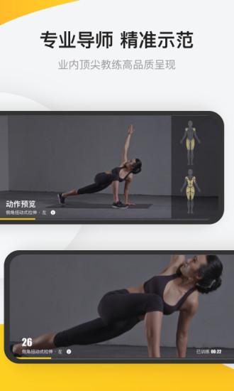 Fit健身 V6.3.6 安卓版截图4