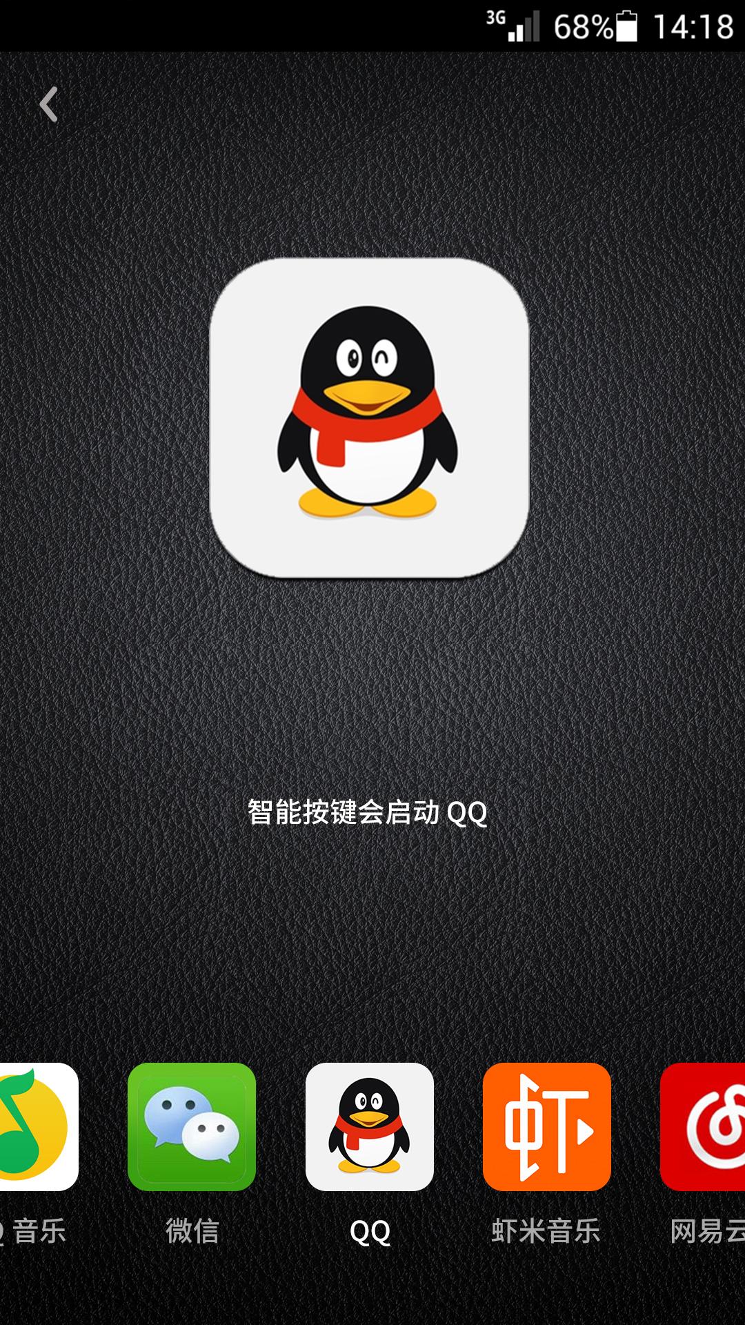 万魔助手 V1.6.8 安卓版截图4