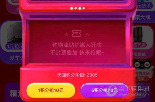 2019淘宝双十一购物津贴抽奖