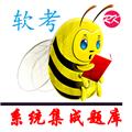 软考项目管理题库 V9.7 安卓版