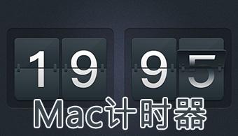 Mac计时器