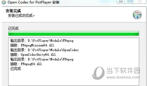 PotPlayer解码器AAC免费下载
