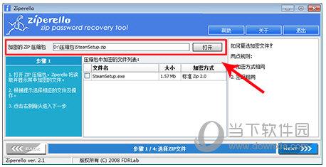 ZIP压缩文件解压密码破解软件