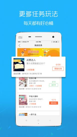 魅力庐江网手机版 V5.10 安卓版截图3