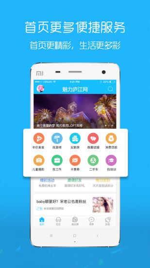 魅力庐江网手机版 V5.10 安卓版截图2
