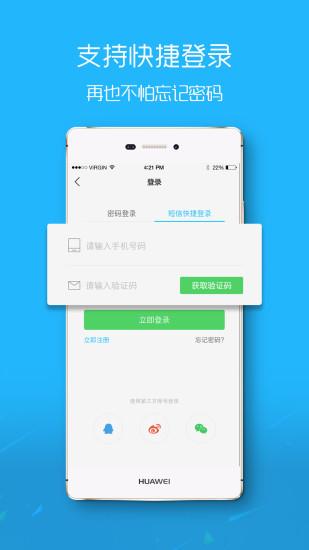 魅力庐江网手机版 V5.10 安卓版截图1
