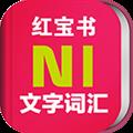 日语N1红宝书 V3.4.4 安卓版
