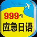 日语口语999句 V3.5.2 安卓版