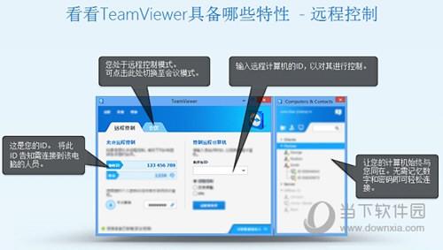 TeamViewer10免安装版