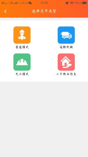 天天招工 V1.3.8 安卓版截图1