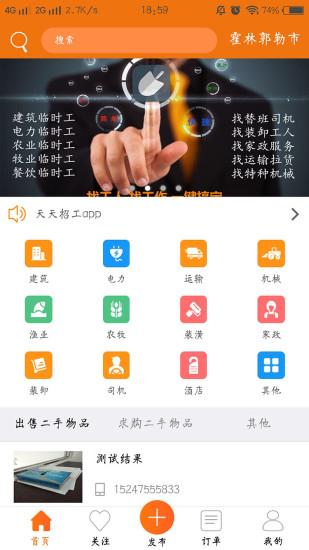 天天招工 V1.3.8 安卓版截图4