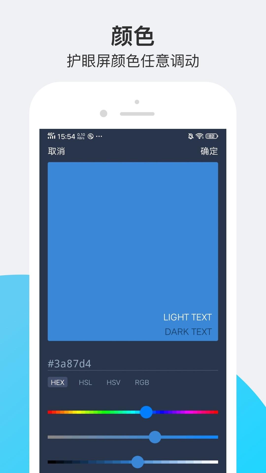 护眼夜间 V1.2.1 安卓版截图2