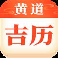 黄道吉历 V1.0.0 安卓版
