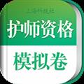 护理学职称考试 V3.4.4 安卓版