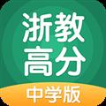 浙教高分 V2.2.0 安卓版